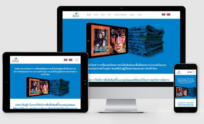 DMD Thai site Bella article